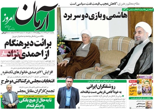 Armane emruz newspaper 1- 11
