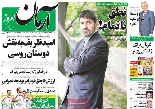 Armane emruz newspaper 1- 12