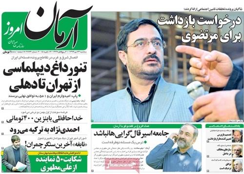 Armane emruz newspaper 1- 13