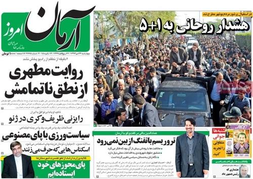 Armane emruz newspaper 1- 14