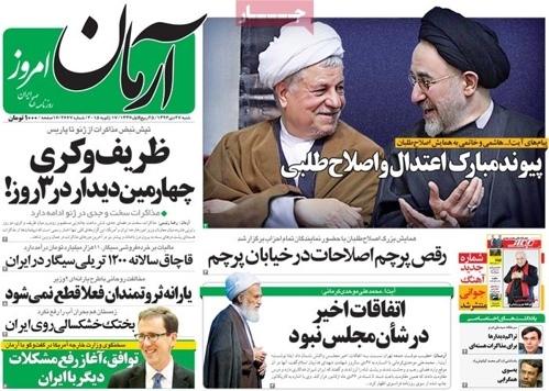 Armane emruz newspaper 1- 17