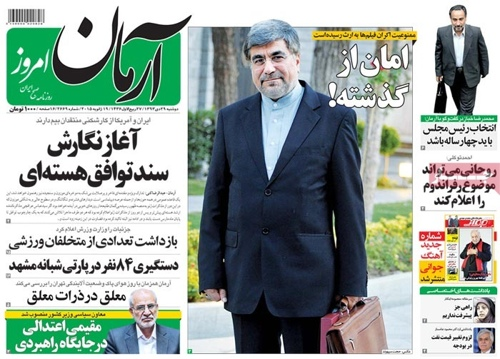 Armane emruz newspaper 1- 19