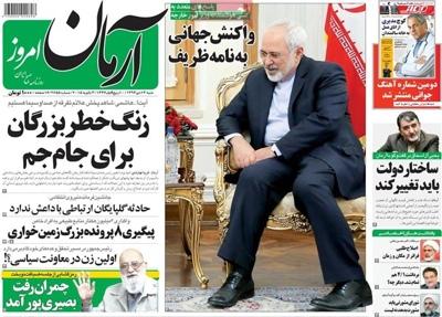 Armane emruz newspaper 1- 3