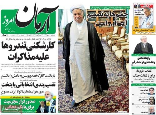 Armane emruz newspaper 1- 6