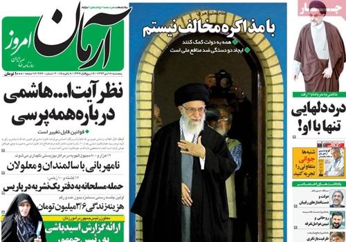 Armane emruz newspaper 1- 8