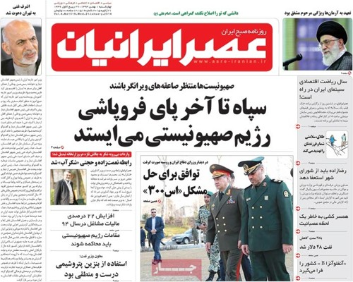Asr Iranian Newspapre-1-20
