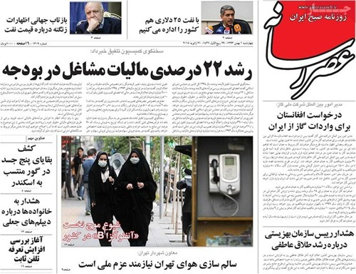 Asr Resaneh Newspapre-1-20