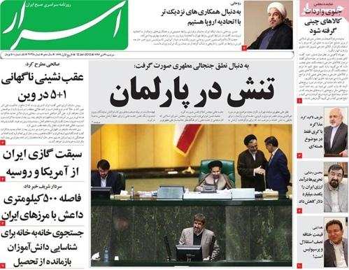 Asrar newspaper 1- 12