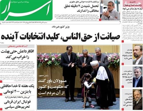 Asrar newspaper 1- 13