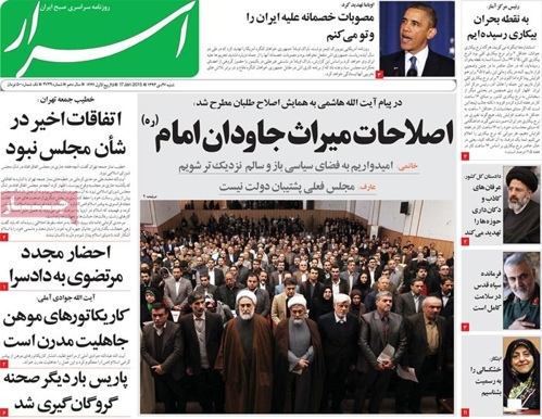 Asrar newspaper 1- 17