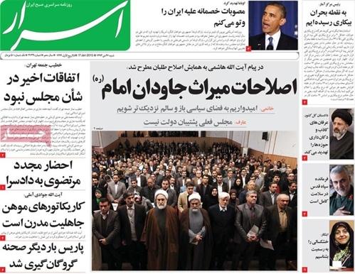 Asrar newspaper 1- 17