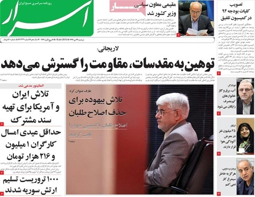 Asrar newspaper 1- 19