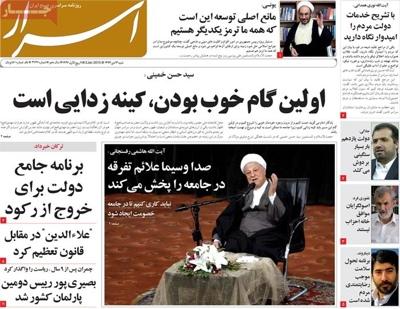 Asrar newspaper 1- 3