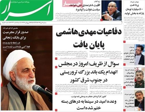 Asrar newspaper 1- 6