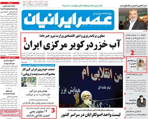Asre Iranian daily