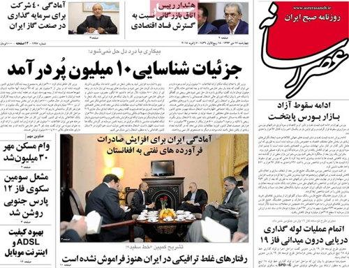 Asre Resaneh daily-1-7-2015