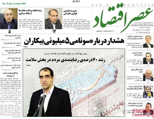 Asre eghtesad newspaper 1- 6