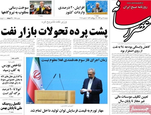 Asre resaneh newspaper 1- 5