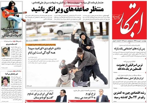Ebtekar Newspapre-1-20