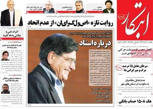 Ebtekar newspaper 1- 11