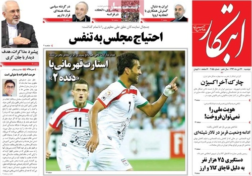Ebtekar newspaper 1- 12