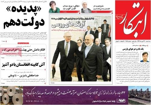 Ebtekar newspaper 1- 13
