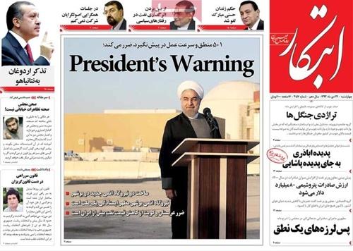 Ebtekar newspaper 1- 14