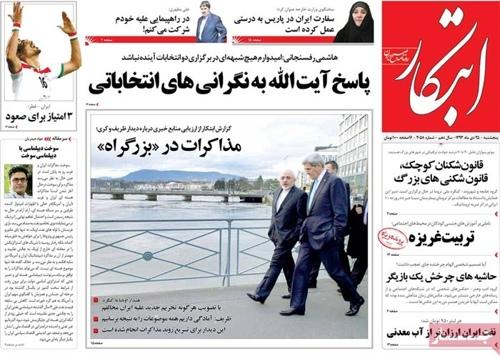 Ebtekar newspaper 1- 15