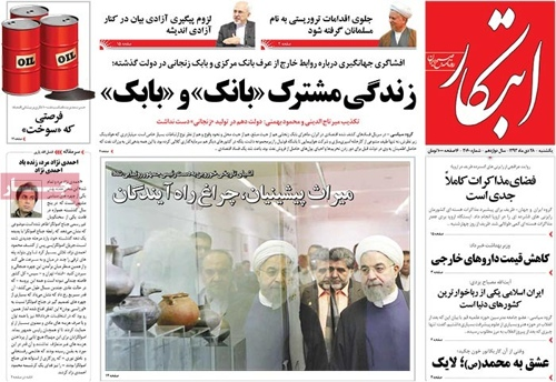 Ebtekar newspaper 1- 18