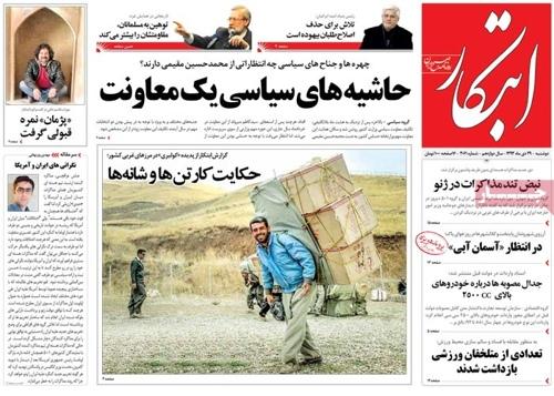 Ebtekar newspaper 1- 19