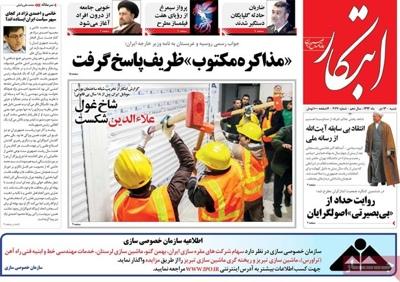 Ebtekar newspaper 1- 3