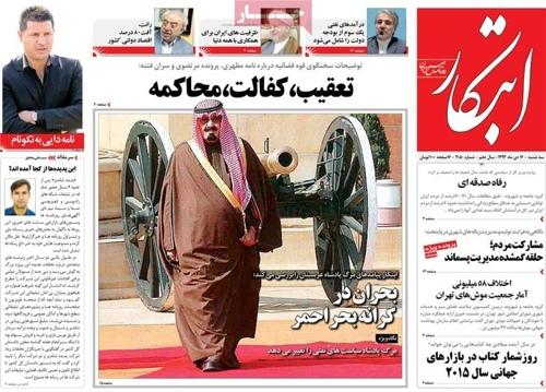 Ebtekar newspaper 1- 6