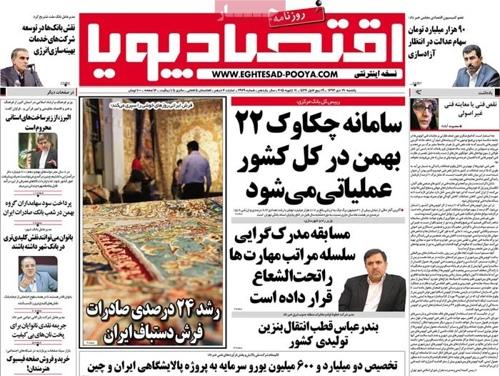 Eghtesade puya newspaper 1- 11