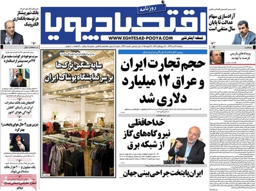 Eghtesade puya newspaper 1- 19