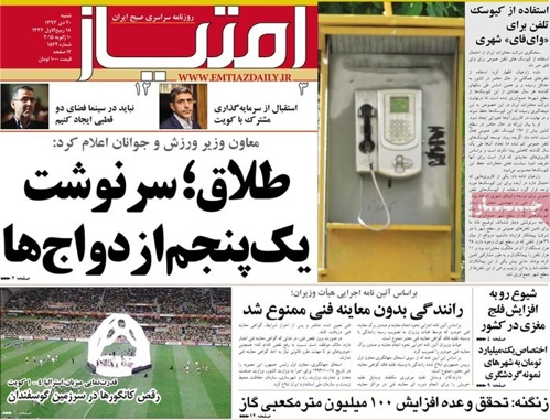 Emtiaz newspaper 1- 10