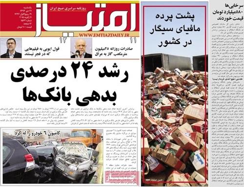 Emtiaz newspaper 1- 11