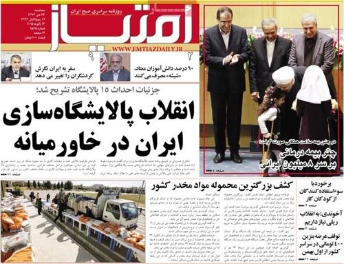 Emtiaz newspaper 1- 13