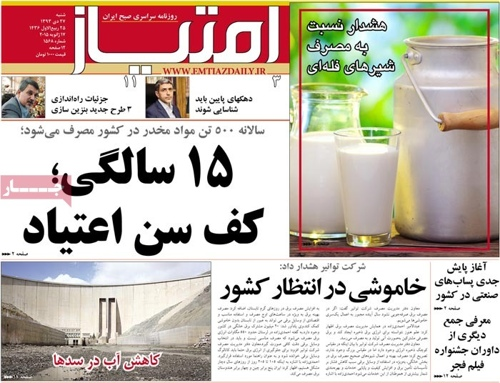 Emtiaz newspaper 1- 17