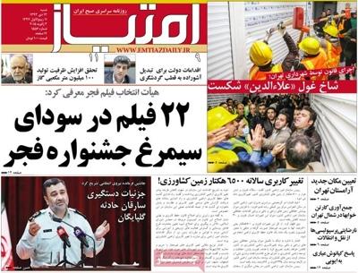 Emtiaz newspaper 1- 3