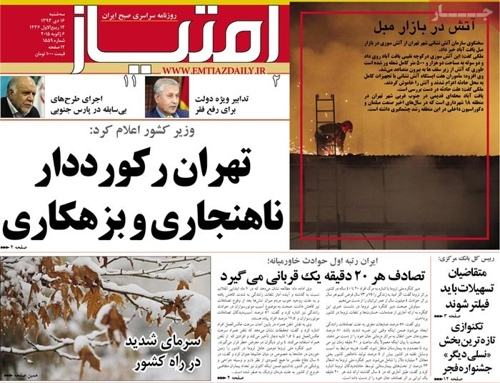 Emtiaz newspaper 1- 6