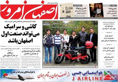 Esfehane emruz newspaper 1- 6