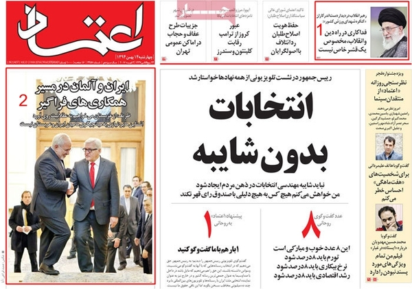 Etemad daily