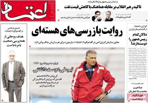 Etemad newspaper 1- 11