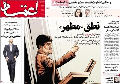 Etemad newspaper 1- 12