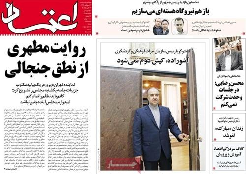 Etemad newspaper 1- 14