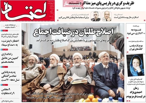 Etemad newspaper 1- 17