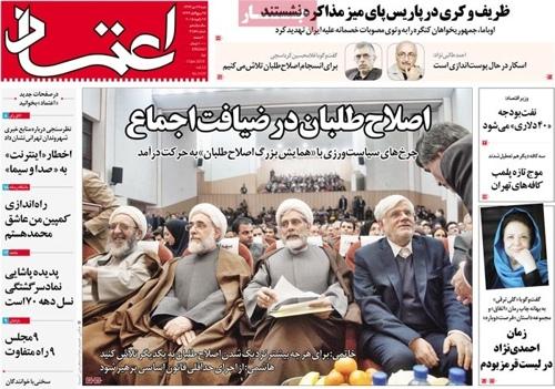 Etemad newspaper 1- 17