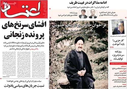Etemad newspaper 1- 18