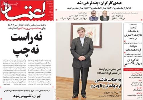 Etemad newspaper 1- 19
