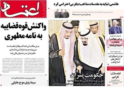 Etemad newspaper 1- 6